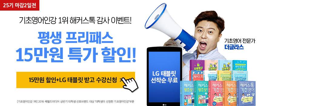 지금 신청 시</br>LG태블릿 무료!
